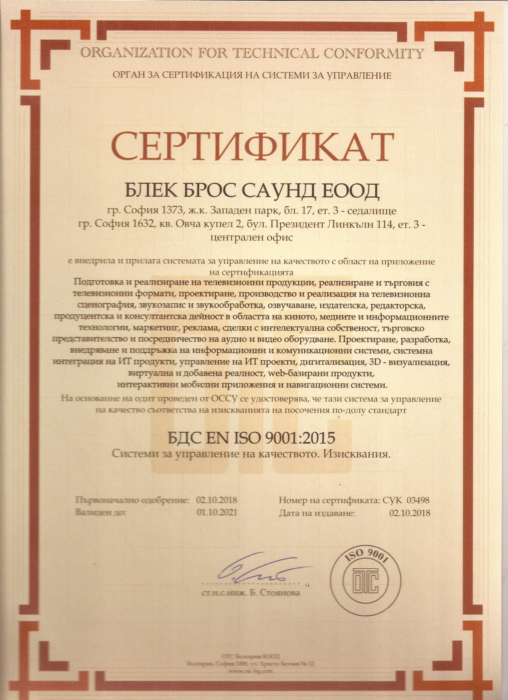 SERTIFIKAT BLACK BROS 9001 BG